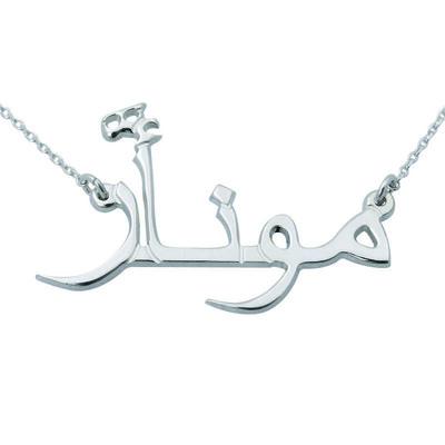 Tekbir Silver - Gümüş Arapça İsimli Kolye
