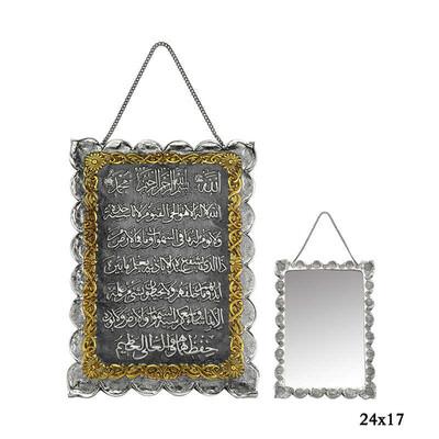 Tekbir Silver - Kakmalı Ayet-El Kürsi Yazılı Gümüş Ayna